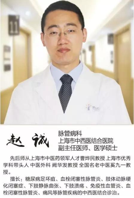 上海市优秀学科带头人,中医外科阙华发;全国名老中医奚九一教授.